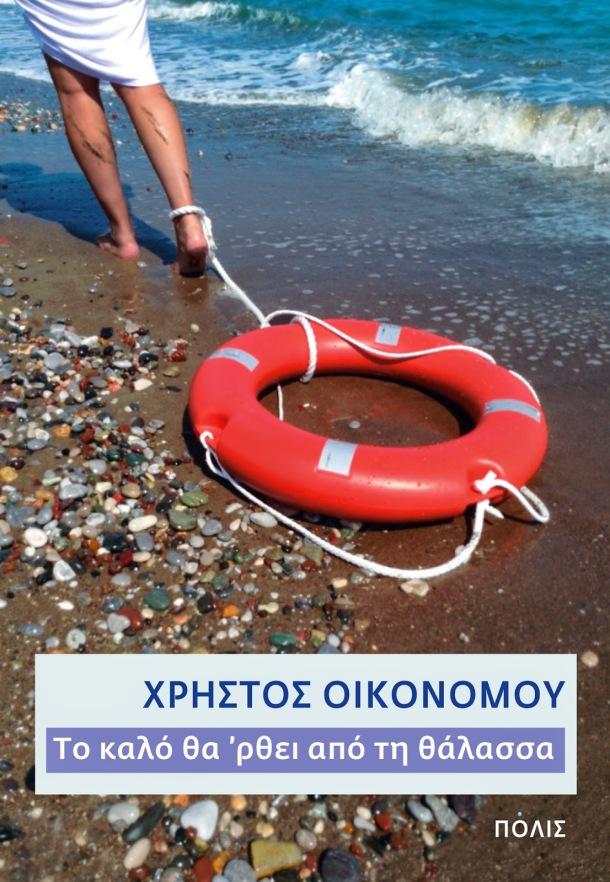Qualcosa cambierà, vedrai? Christos Ikonomou: libri dell'Atene contemporanea